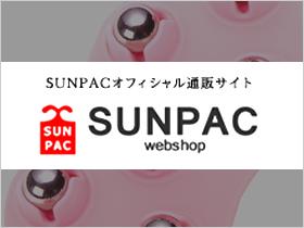 SUNPACオフィシャル通販サイト