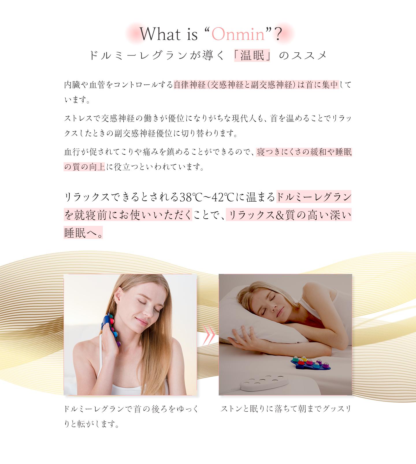 温眠の効果