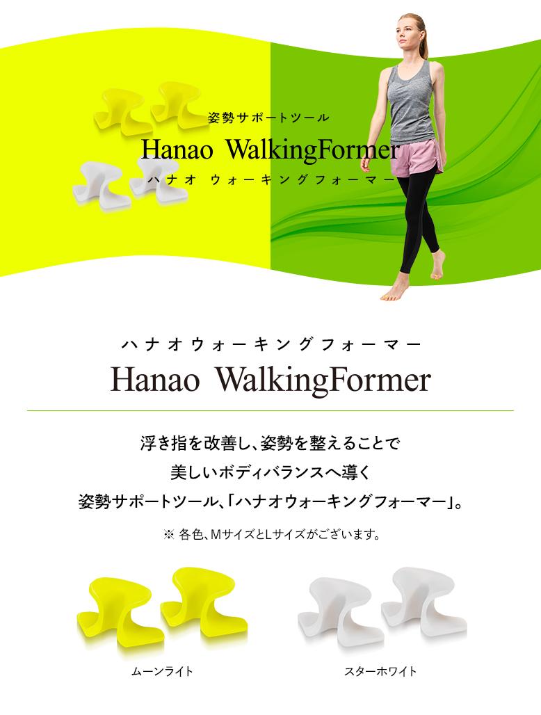 HanaoWalkingFormer、ハナオウォーキングフォーマー