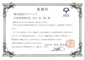 大阪大学からの感謝状